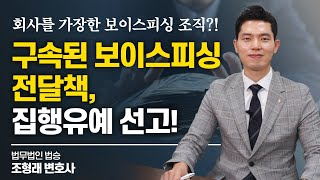 구속된 보이스피싱 전달책, 집행유예 선고받다! #광주보이스피싱변호사