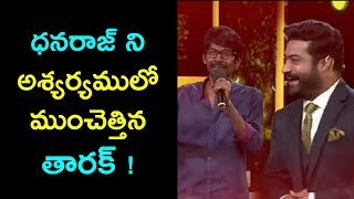 Comedian Dhanraj Eliminated From Bigg Boss Show but Jr NTR Shocks him with Good News