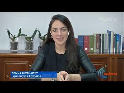 Δ. Μιχαηλίδου: Μια προεκλογική μας δέσμευση γίνεται πραγματικότητα | 20/02/2020 | ΕΡΤ