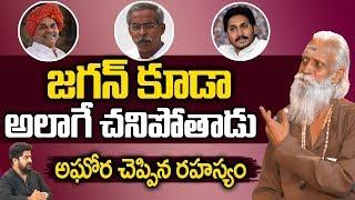 Video జగన్ కూడా అలాగే చనిపోతాడు | Aravind Aghora Reveals  about YS Jagan Career | TNN MP3, 3GP, MP4, WEBM, AVI, FLV Maret 2019