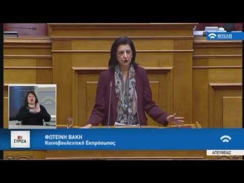 Φ.Βάκη (Κοινοβουλευτικός Εκπρόσωπος ΣΥ.ΡΙΖ.Α)(Αναθεώρηση Συντάγματος)(13/02/2019)