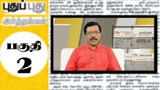 Puthu Puthu Arthangal (15/09/2014) Part -2