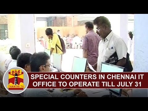 Special-Counters-in-Chennai-Income-Tax-Office-to-operate-till-July-31-Thanthi-TV