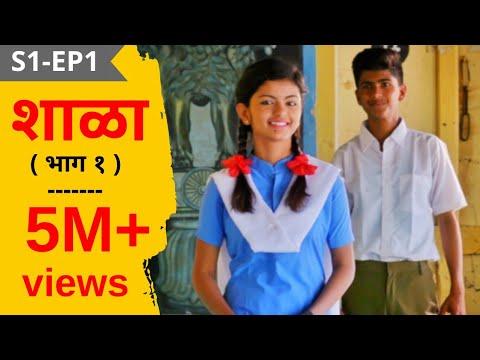 SHALA | S1 - EP1 Shalecha Pahila Divas | शाळा - पर्व १ - भाग १ - शाळेचा पहिला दिवस | मराठी वेब सिरीज
