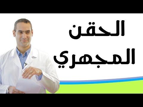الحقن المجهري، خطوات - د. احمد حسين