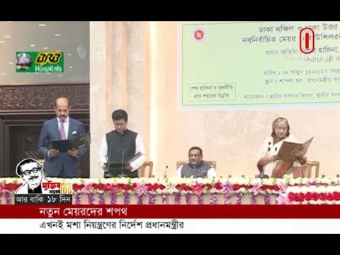 PM orders newly sworn-in mayors to control mosquito situation (27-02-2020) Courtesy: Independent TV