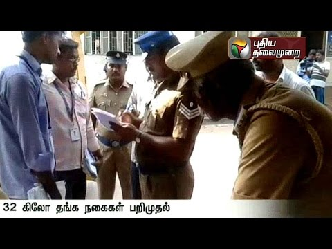 Gold-weighing-32-kgs-seized-by-the-election-flying-squad-at-Namakkal