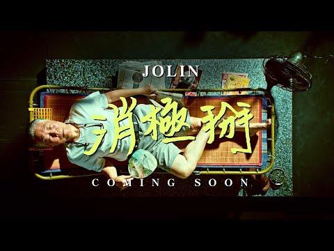 蔡依林 Jolin Tsai《消極掰 Life Sucks》Official Teaser
