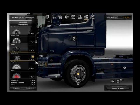 Scania Chrome Wheels Pack 1.22