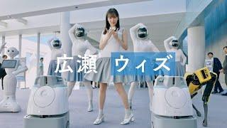 広瀬すず/ソフトバンクロボティクス「Whiz」CM+メイキング