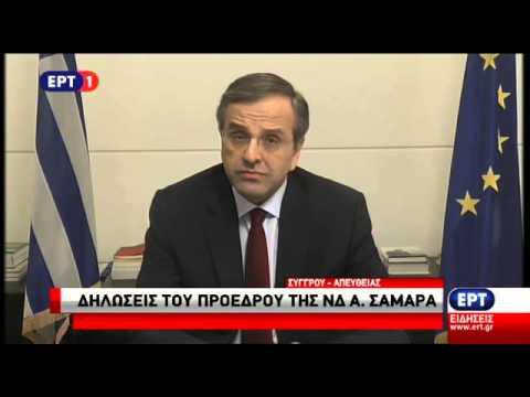 Αντ. Σαμαράς: «Αληθινή υπερηφάνεια είναι ο δρόμος στην Ευρώπη»