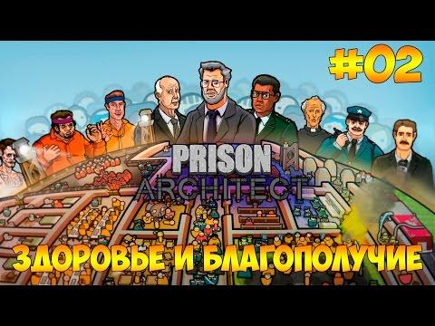 Prison Architect #02 - Здоровье и благополучие (видео)