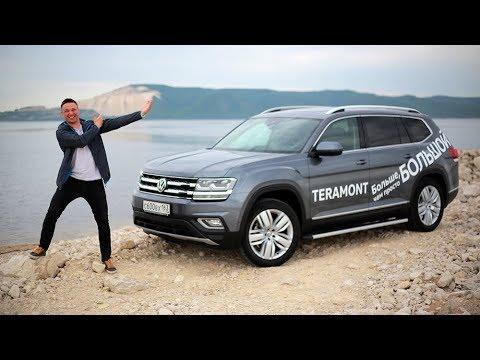 VW Teramont 2018 ДЕШЕВЛЕ Туарега! Тест Драйв Игоря Бурцева онлайн видео