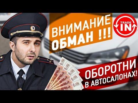 ОСТОРОЖНО - НОВЫЙ ВИД ОБМАНА!!! Trade-in ПО-РУССКИ! (видео)