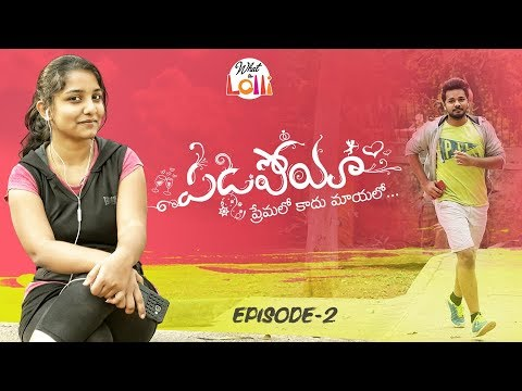 Padipoya ( Premalo Kaadu Maayalo) - Episode #2 || Rom-Com Web Series ||  What The Lolli
