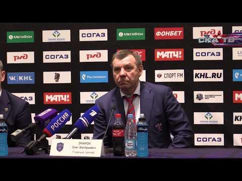 ХК «Сочи» – СКА. Пресс-конференция