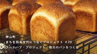 神山つなぷろ #20 地元のパンをつくる[フードハブプロジェクト・その3]