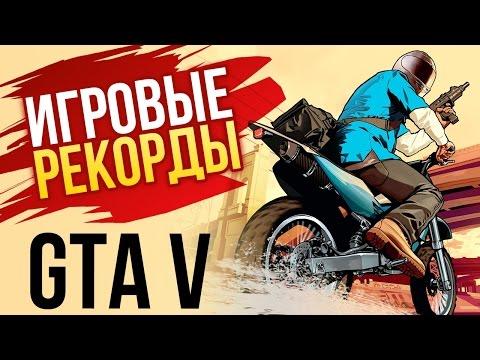 Игровые рекорды: Grand Theft Auto V