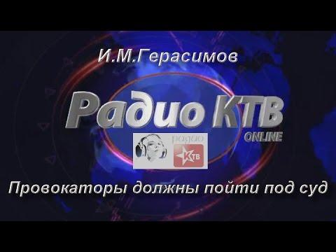 \Провокаторов - под суд\ И.М.Герасимов на \Радио КТВ\ - DomaVideo.Ru