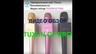 Download Lagu Видео обзор Tuxun Q7 PRO караоке микрофон Mp3