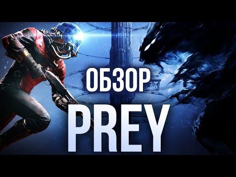 обзор Prey