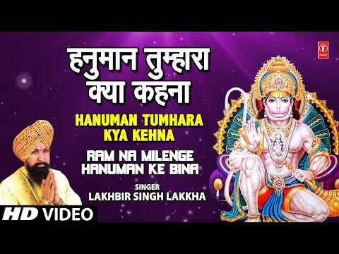 कलयुग मे सिद्ध हो देव तुम्ही हनुमान तुम्हारा क्या कहना