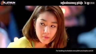 Love H2o  Platinum Cineplex Cambodia