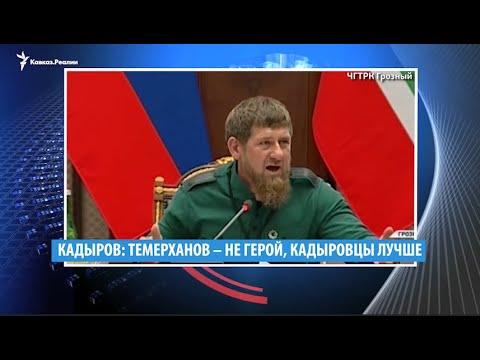 Кадыров против Темерханова праздник в честь палача Самашек и проделки Путина - DomaVideo.Ru