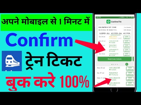 Confirm train ticket kaise book kare, कन्फर्म ट्रेन टिकट बुक करे.how to book CNF train ticket online