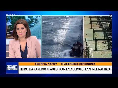 Video - Απελευθερώθηκαν οι πέντε όμηροι Έλληνες ναυτικοί στο Καμερούν