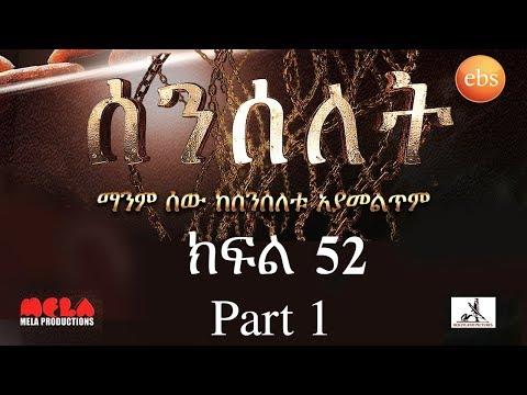 Senselet Drama S03 E52