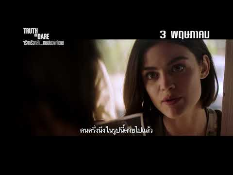 Truth or Dare | Play AMC | TV Spot | UIP Thailand