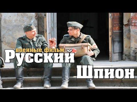 новый военный фильм РУССКИЙ ШПИОН 1941 45 Военные фильмы о разведке (видео)