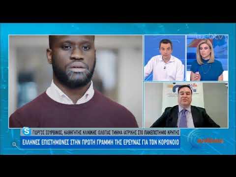 'Eλληνες επιστήμονες στην πρώτη γραμμή της έρευνας για τον Κορονοϊό | 15/04/2020 | ΕΡΤ