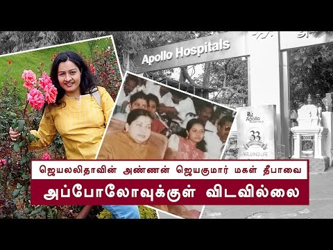 Refused to allow inside the hospital-Jayalalitha's niece Deepa