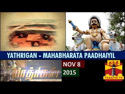 Yathrigan   Season 4   Mahabharata Padhaiyil  8 11 2015    Thanthi TV