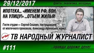 ТВ Народный журналист