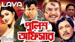 Video Police Officer | পুলিশ অফিসার | Amin Khan, Eka, Mehedi, Moyuri | Bangla Full Movie MP3, 3GP, MP4, WEBM, AVI, FLV Desember 2018