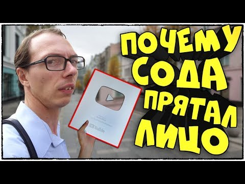 Почему Сода ПРЯТАЛ ЛИЦО Ответ тут :) Лицо Соды ответы на вопросы лицо sоdа еffест - DomaVideo.Ru