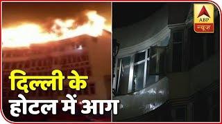 Massive Fire In Delhi's Karol Bagh Hotel Kills 15  | ABP News
