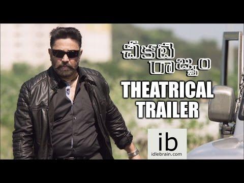 Cheekati Rajyam Movie Trailer HD, Kamal Haasan, Trisha