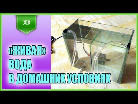 Щелочная вода как приготовить в домашних условиях видео