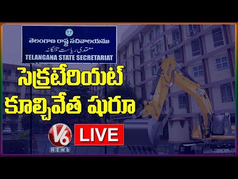Telangana Old Secretariat Buildings Demolition LIVE Updates