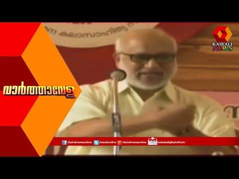 Varthavela @ 10AM പുരോഗമന കലാസാഹിത്യ സംഘത്തിന്റെ സംസ്ഥാന സമ്മേളനം |16th January 2020