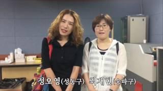 더불어민주당 서울시당 신입당원교육후기 영상