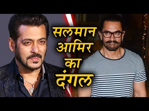 Salman Khan Beats Aamir Khan | 300 Cr Rs | Dangal
