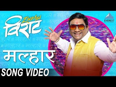 Download malhar मल ह र song video movie zindagi virat mar hd file 3gp hd mp4 download videos