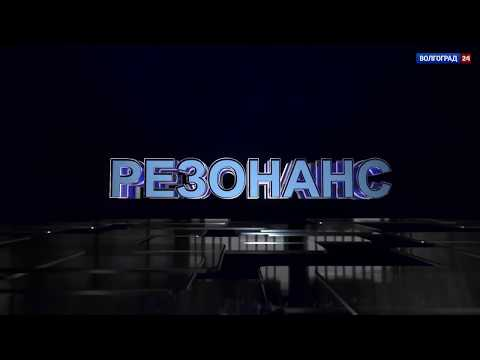 Празднование 75-летия Сталинградской победы. 08.02.18