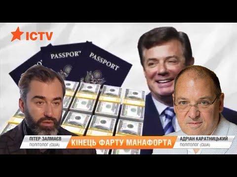 Манафорт арестован, кто следующий? Комментарии А. Каратницкого и П. Залмаева (ZALMAYEV), ICTV