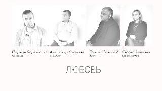 МЫSLI Любовь  — Гамзаев Феликс — видео